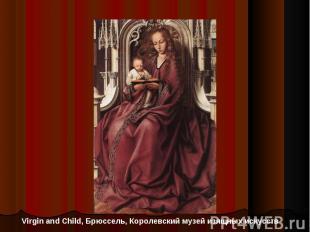 Virgin and Child, Брюссель, Королевский музей изящных искусств