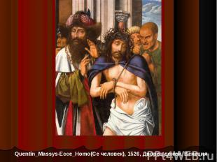 Quentin_Massys-Ecce_Homo(Се человек), 1526, Дворец дожей, Венеция
