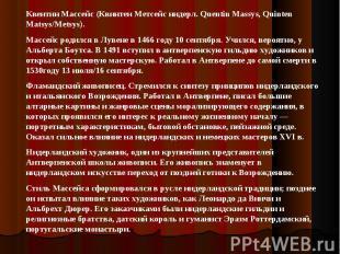 Квентин Массейс (Квинтен Метсейс нидерл. Quentin Massys, Quinten Matsys/Metsys).