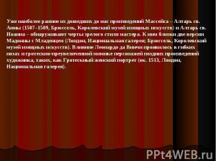 Уже наиболее ранние из дошедших до нас произведений Массейса – Алтарь св. Анны (