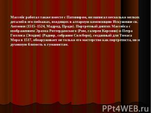 Массейс работал также вместе с Патиниром, он написал несколько мелких деталей в