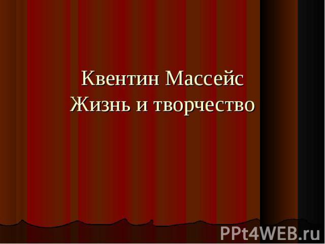 Квентин МассейсЖизнь и творчество