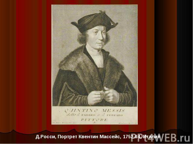 Д.Росси, Портрет Квентин Массейс, 1752-64, Италия