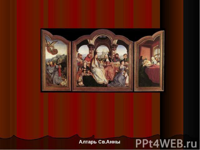 Алтарь Св.Анны