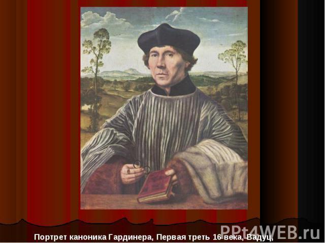 Портрет каноника Гардинера, Первая треть 16 века, Вадуц,
