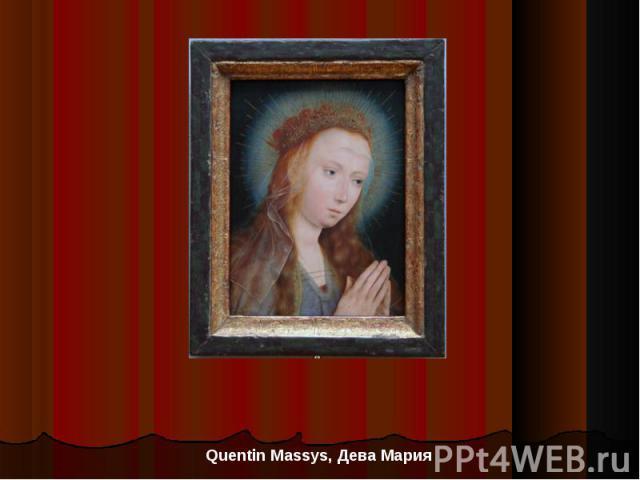Quentin Massys, Дева Мария