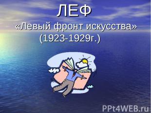 ЛЕФ «Левый фронт искусства» (1923-1929г.)