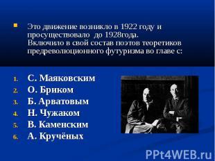 Это движение возникло в 1922 году и просуществовало до 1928года.Включило в свой