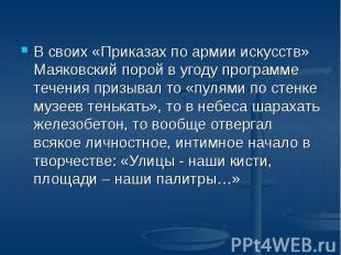 В своих «Приказах по армии искусств» Маяковский порой в угоду программе течения