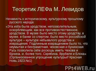 Теоретик ЛЕФа М. Левидов Ненависть к историческому, культурному прошлому русског