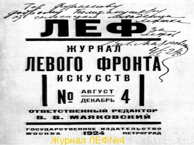 Журнал ЛЕФ№4