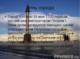 День города Город основан 16мая 1703 первым российским императором Петром I. Эт