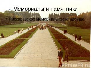 Мемориалы и памятники Пискарёвское мемориальное кладбище