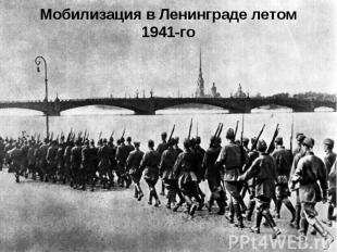 Мобилизация в Ленинграде летом 1941-го