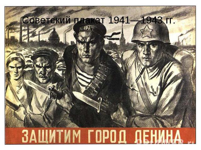 Советский плакат 1941—1943гг.