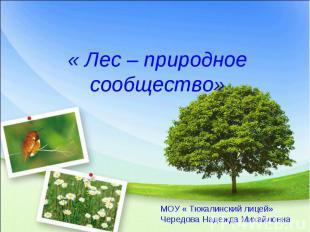 « Лес – природное сообщество» МОУ « Тюкалинский лицей»Чередова Надежда Михайловн