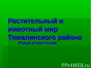 Растительный и животный мир Тюкалинского района Малый уголок России