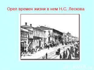 Орел времен жизни в нем Н.С. Лескова