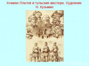 Атаман Платов и тульские мастера. Художник Н. Кузьмин