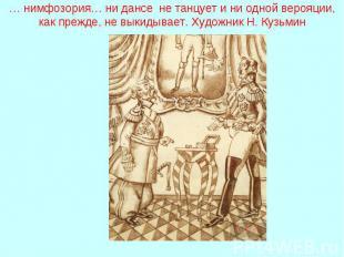 … нимфозория… ни дансе не танцует и ни одной верояции, как прежде, не выкидывает