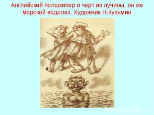 Английский полшкипер и черт из лучины, он же морской водолаз. Художник Н.Кузьмин