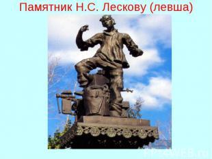 Памятник Н.С. Лескову (левша)
