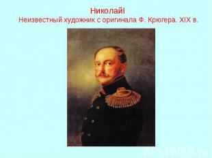 НиколайΙ Неизвестный художник с оригинала Ф.Крюгера. XIXв.