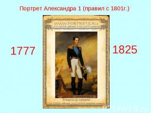 Портрет Александра 1 (правил с 1801г.)