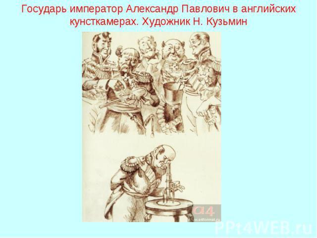 Государь император Александр Павлович в английских кунсткамерах. Художник Н. Кузьмин