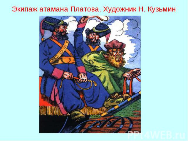 Экипаж атамана Платова. Художник Н. Кузьмин