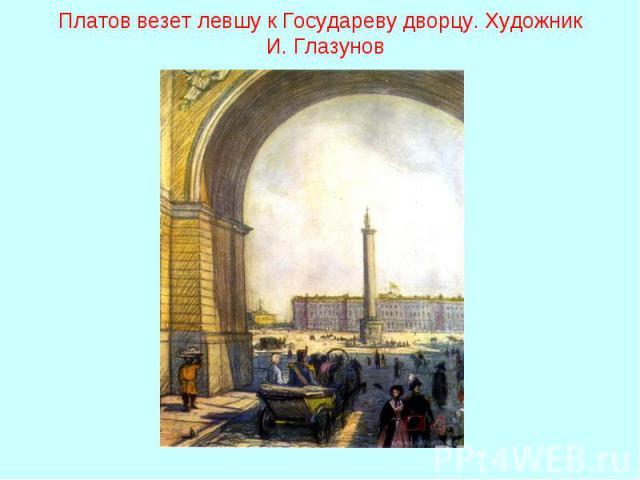 Платов везет левшу к Государеву дворцу. Художник И. Глазунов
