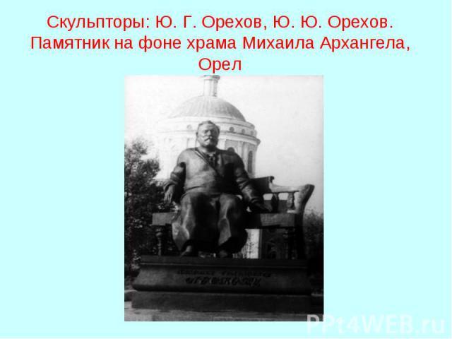Скульпторы: Ю. Г. Орехов, Ю. Ю. Орехов. Памятник на фоне храма Михаила Архангела, Орел