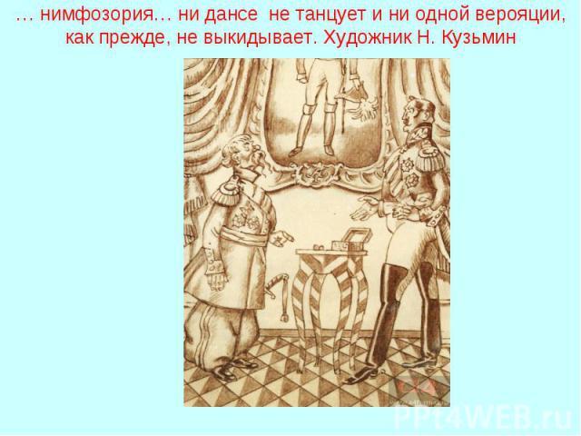 … нимфозория… ни дансе не танцует и ни одной верояции, как прежде, не выкидывает. Художник Н. Кузьмин