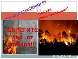 Служба спасения 01 Мы ВАС предупреждали!!!БЕРЕГИТЕ лес от пожара!!!