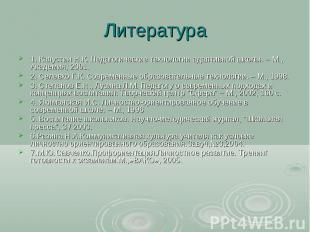 Литература 1. Капустин Н.К. Педагогические технологии адаптивной школы. – М., Ак