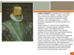 Генрих IV Бурбон (13 декабря 1553, По, Беарн — убит 14 мая 1610, Париж) — лидер