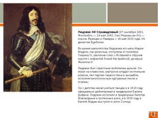 Людовик XIII Справедливый (27 сентября 1601, Фонтенбло — 14 мая 1643, Сен-Жермен