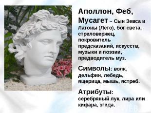 Аполлон, Феб, Мусагет – Сын Зевса и Латоны (Лето), бог света, стреловержец, покр