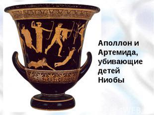 Аполлон и Артемида, убивающие детей Ниобы