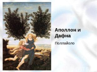 Аполлон и ДафнаПоллайоло