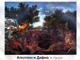 Аполлон и Дафна Н. Пуссен