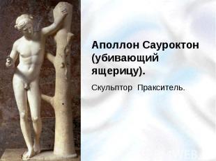 Аполлон Сауроктон (убивающий ящерицу).Скульптор Пракситель.