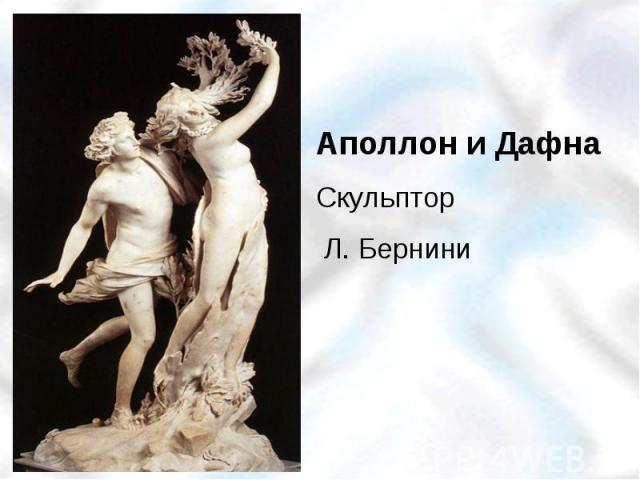 Аполлон и ДафнаСкульптор Л. Бернини