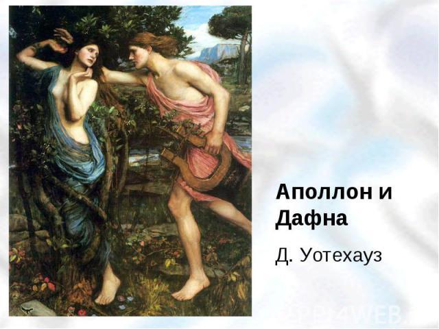 Аполлон и ДафнаД. Уотехауз