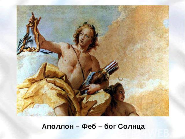 Аполлон – Феб – бог Солнца