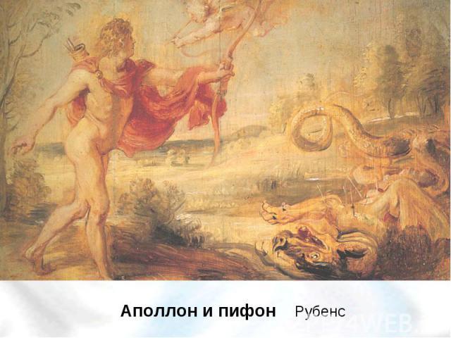 Аполлон и пифон Рубенс