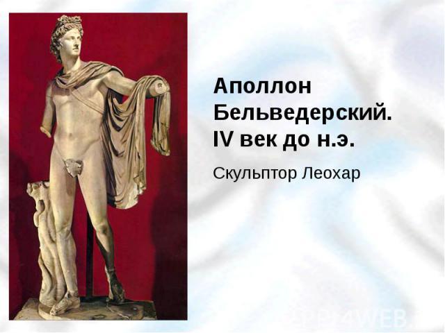 Аполлон Бельведерский. IV век до н.э.Скульптор Леохар