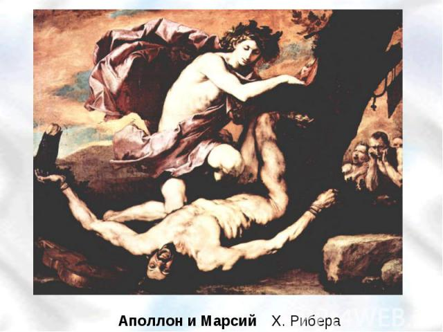 Аполлон и Марсий Х. Рибера