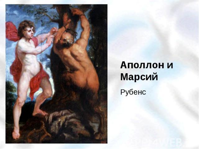 Аполлон и МарсийРубенс