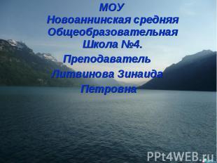 МОУНовоаннинская средняяОбщеобразовательнаяШкола №4.Преподаватель Литвинова Зина